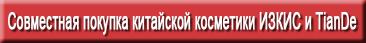 Форум совместная покупка