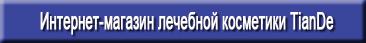 Интернет магазин китайской косметики Тианде