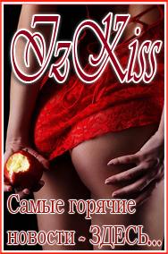 Любовь и секс
